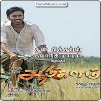 Ayyayo Nenju Song Lyrics From Aadukalam - PaadalVarigal