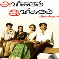 Movie Avargalum Ivargalum Tamil Mp3 Songs Download New Hits High Quality Best Mp3 Song Tunes Downloads