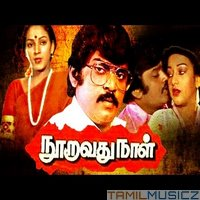 100 vathu naal tamil movie free download.